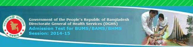 admission test for unani, BUMS, BAMS, BHMS,