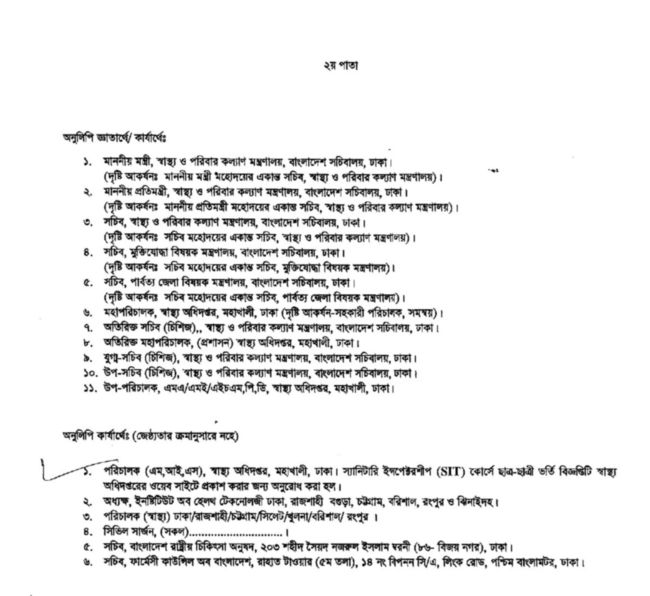 sit admission iht page two