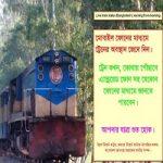 Live train status Bangladesh all train code